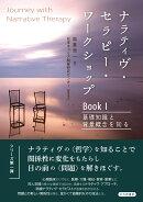ナラティヴ・セラピー・ワークショップ Book1