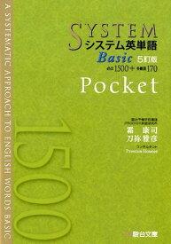 システム英単語Basic<5訂版>Pocket (駿台受検シリーズ)