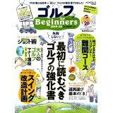 ゴルフ for Beginners(2019-20) 失敗しない!!最初に読むべきゴルフの教科書 (100%ムックシリーズ)