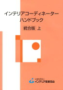 インテリアコーディネーターハンドブック(上)統合版