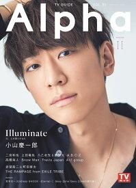TV GUIDE Alpha EPISODE II 小山慶一郎×Illuminat (TVガイドMOOK TVガイドアルファ)