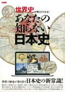 【バーゲン本】世界史が教えてくれる!あなたの知らない日本史