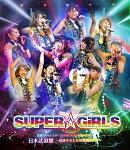SUPER☆GiRLS 生誕3周年記念SP アイドルストリートカーニバル日本武道館〜超絶少女たちの挑戦2013〜【Blu-ray】
