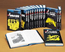 完訳版シャーロック・ホームズ全集(全14巻セット)