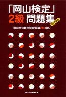 「岡山検定」2級問題集(06年度版)