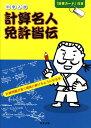 中学入試計算名人免許皆伝 [ 石井俊全 ]