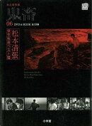 【バーゲン本】鬼畜 DVD&BOOK 06