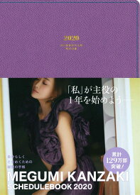 MEGUMI KANZAKI SCHEDULE BOOK(パープル)(2020) 「私」が主役の1年を始めよう [ 神崎恵 ]