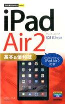 iPad Air 2基本&便利技