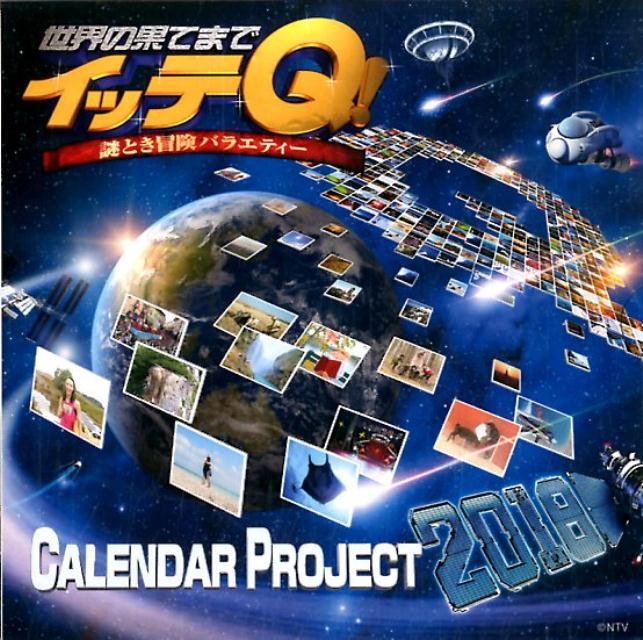 イッテQ!カレンダー2018(卓上タイプ)