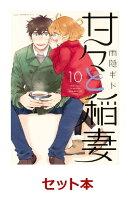 甘々と稲妻 1-10巻セット【特典:透明ブックカバー巻数分付き】