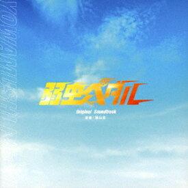 映画「弱虫ペダル」Original Soundtrack [ 横山克 ]