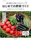 はじめての野菜づくり (アサヒ園芸BOOKS) [ 朝日新聞出版 ]