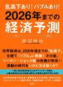 2026年までの経済予測 乱高下あり!バブルあり! [ 渡辺 林治 ]
