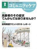 コミュニティケア(2019年2月号(Vol.21)