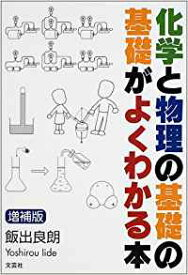 化学と物理の基礎の基礎がよくわかる本増補版 [ 飯出良朗 ]