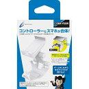 CYBER ・ コントローラースマホホルダー ( PS5 用) ホワイト
