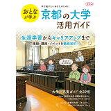 おとなが学ぶ京都の大学活用ガイド (淡交ムック)