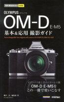 OLYMPUS OM-D E-M5基本&応用撮影ガイド