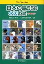 日本の鳥550(水辺の鳥)増補改訂版 [ 桐原政志 ]
