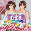 ムーンライト伝説 (CD+DVD) [ 乙女フラペチーノ ]
