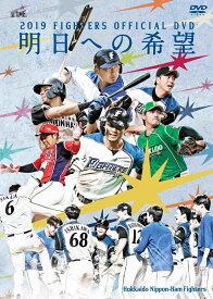 2019 FIGHTERS OFFICIAL DVD 〜明日への希望〜 [ 北海道日本ハムファイターズ ]