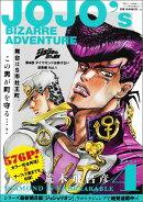ジョジョの奇妙な冒険第4部ダイヤモンドは砕けない総集編(1)