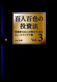 百人百色の投資法(vol.3) 投資家100人が教えてくれたトレードアイデア集 (Modern alchemists series) [ JACK ]