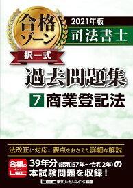 2021年版 司法書士 合格ゾーン 択一式過去問題集 7 商業登記法 (司法書士合格ゾーンシリーズ) [ 東京リーガルマインドLEC総合研究所 司法書士試験部 ]