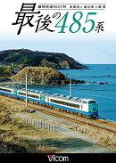 【予約】ありがとう 最後の485系 臨時快速8621M 糸魚川〜直江津〜新潟