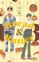 Bread&Butter 8 (マーガレットコミックス) [ 芦原 妃名子 ]