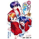 ゆらぎ荘の幽奈さん(19) 大いなる危機とコガラシくん (ジャンプコミックス)