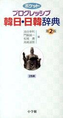 ポケットプログレッシブ 韓日・日韓辞典 第2版