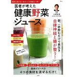 医者が考えた健康野菜ジュース (TJ MOOK)