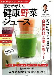 医者が考えた 健康野菜ジュース (TJMOOK) [ 小林 弘幸 ]