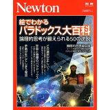 絵でわかるパラドックス大百科 (ニュートンムック Newton別冊)