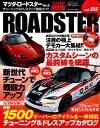 マツダ・ロードスター(no.9)