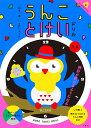 日本一楽しい時計ドリル うんことけいドリル [ 文響社(編集) ]