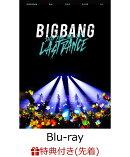 【先着特典】BIGBANG JAPAN DOME TOUR 2017 -LAST DANCE-(Blu-ray Disc2枚組 スマプラ対応)(クリアポスター付き)【B…