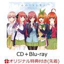 【楽天ブックス限定先着特典】これからも五等分 (CD+Blu-ray) (ポストカード付き) [ 中野家の五つ子(花澤香菜・竹達…