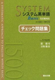 システム英単語Basic<5訂版対応>チェック問題集 (駿台受検シリーズ)