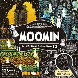 ムーミンBest Selection12 ([バラエティ])