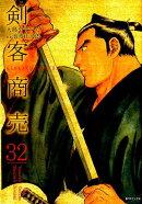 剣客商売 32巻