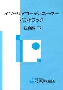 インテリアコーディネーターハンドブック(下)統合版