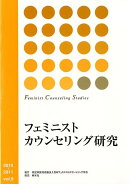 フェミニストカウンセリング研究(vol.9)