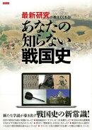 【バーゲン本】最新研究が教えてくれる!あなたの知らない戦国史