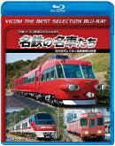 名鉄の名車たち 世代交代してゆく名鉄車両の記憶 ドキュメント&前面展望【Blu-ray】