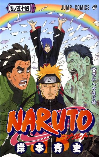 NARUTO(巻ノ54) 平和への懸け橋 (ジャンプ・コミックス) [ 岸本斉史 ]