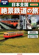 日本全国絶景鉄道の旅(2015年版)