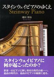 スタインウェイピアノのゆくえ